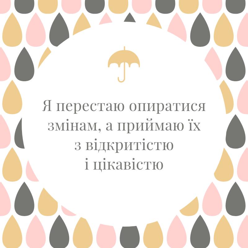 Афірмація про прийняття змін. Тренінгова компанія в Києві
