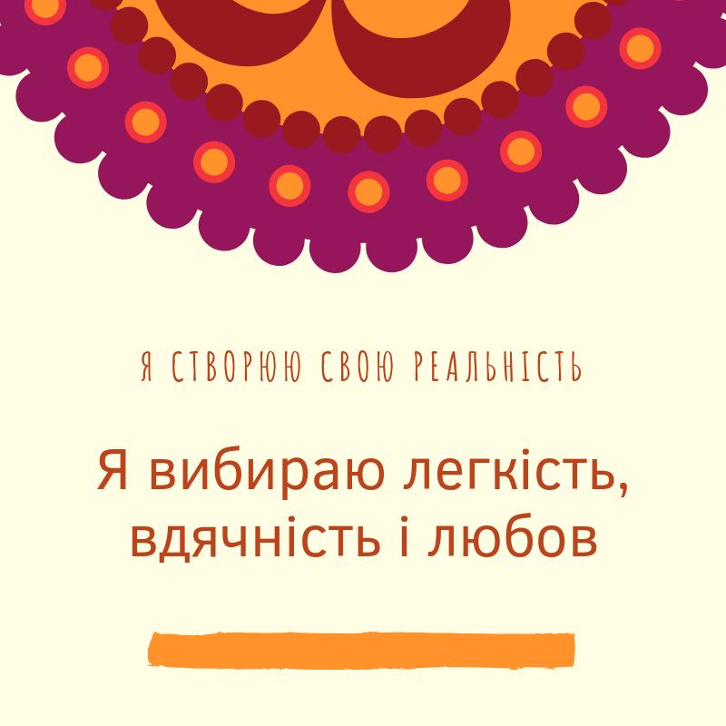 Афірмація. Коуч, Київ. Лайф коучинг.