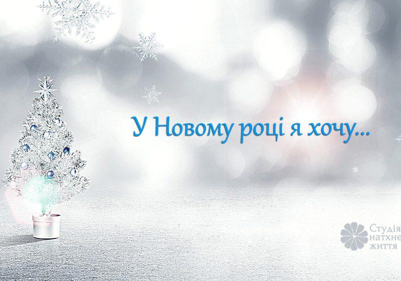 Тренінг Київ - Новорічні зміни.