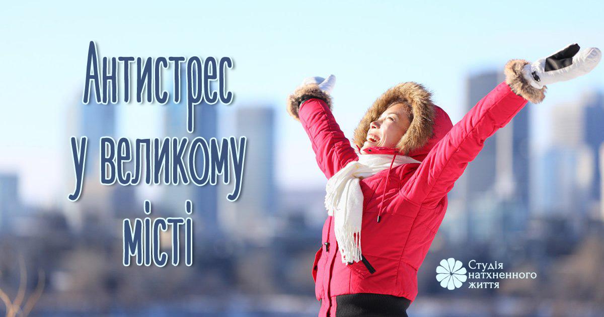 Тренінг у Києві. Антистрес. Коучинг.