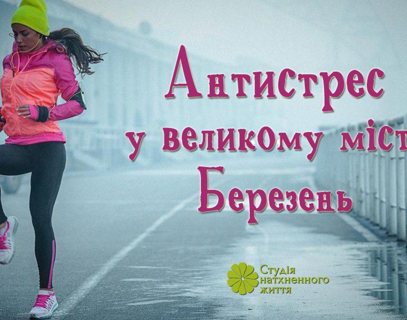 Антистрес тренінг: фітнес і дихальні вправи. Коучинг в Києві.