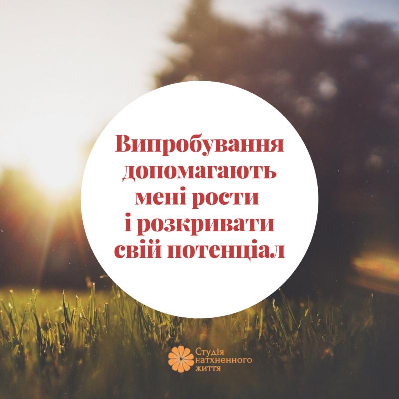 Афірмації українською. Індивідуальний коучинг.