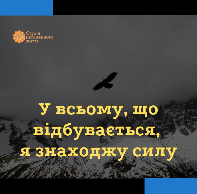 Цитати українською. Сила.