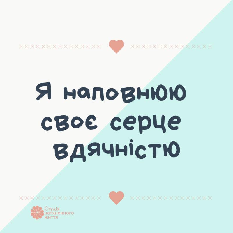 Афірмації українською. Блог коуча в Києві.